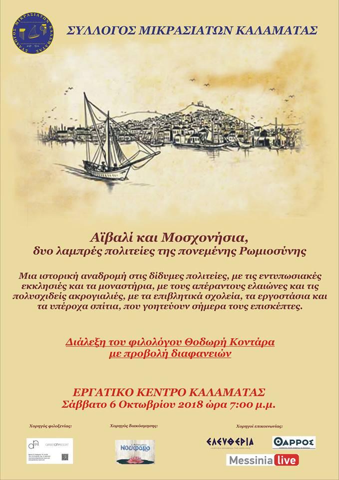 Σύλλογος Μικρασιατών Καλαμάτας: Εκδήλωση για το Αϊβαλί και τα Μοσχονήσια
