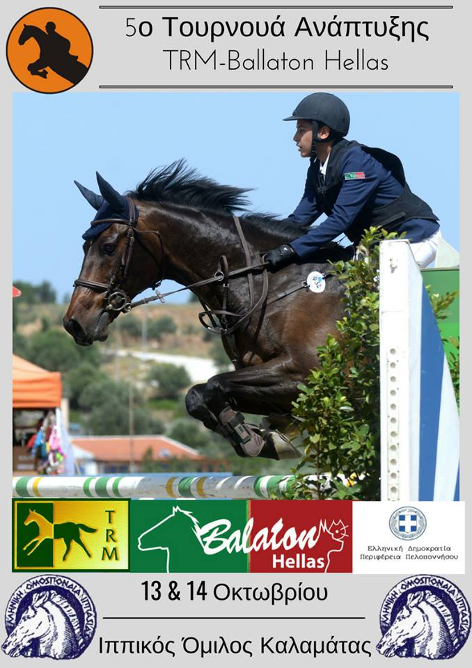 Ιππικός Όμιλος Καλαμάτας: 5ο Τουρνουά Ανάπτυξης TRM-Ballaton Hellas 2018