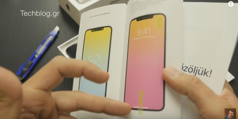 Τechblog: Το unboxing video με το iPhone XS Max