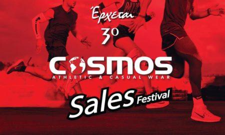 3ο COSMOS Sales Festival το Σάββατο 3 και 4 Νοεμβρίου!