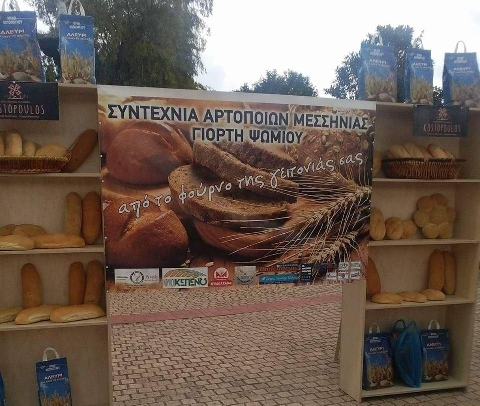 Με επιτυχία διοργανώθηκε η 5η Γιορτή Ψωμιού στα Φιλιατρά