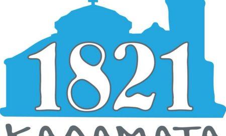 """Ενημερωτική συνάντηση για το """"Καλαμάτα 1821"""""""