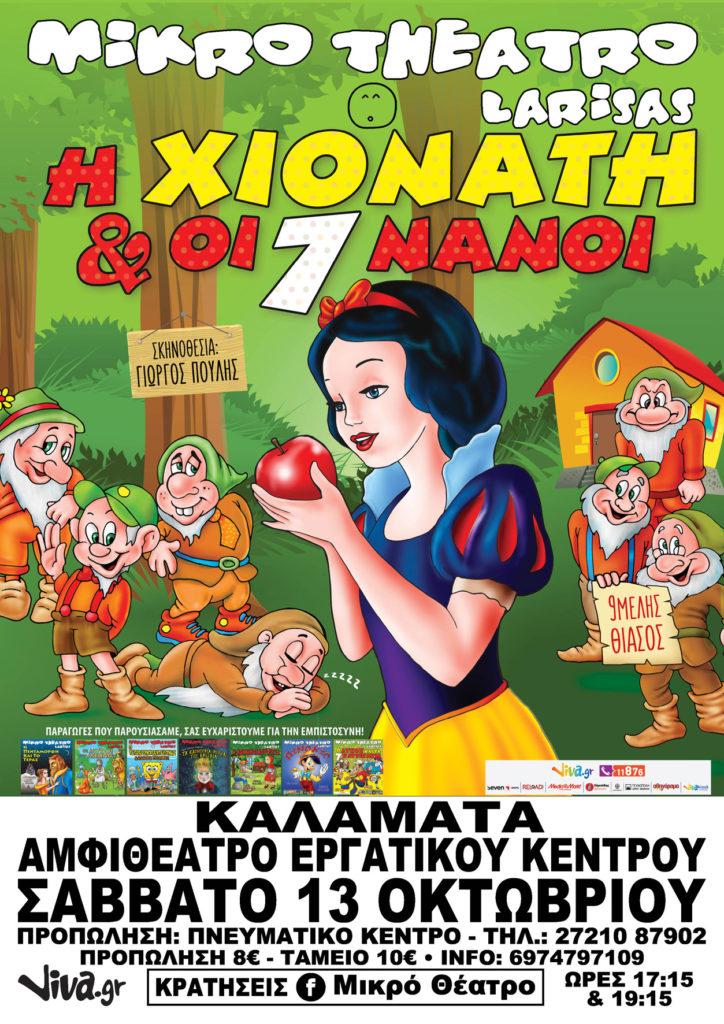 """Μικρό Θέατρο Λάρισας: """"Η Χιονάτη και οι 7 νάνοι"""", το Σάββατο στο Εργατικό"""
