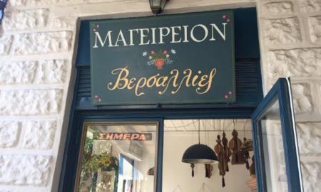 """""""Βερσαλλίες"""": Ένα Καλαματιανό εστιατόριο στα 100 καλύτερα της Ελλάδας!"""