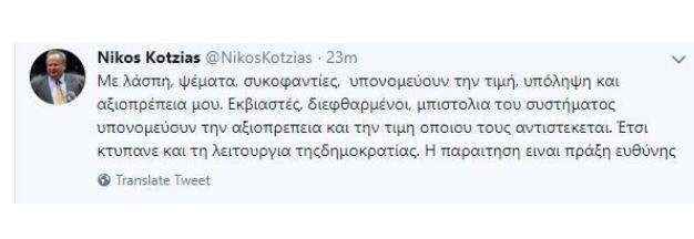 Οργισμένο tweet από τον Νίκο Κοτζιά