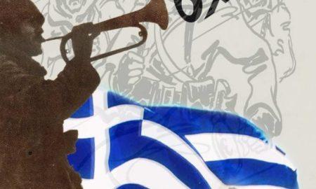 Τα ΚΔΑΠ Καλαμάτας τιμούν την εθνική εορτή της 28ης Οκτωβρίου