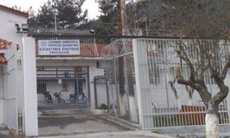 Αυτοκτόνησε κρατούμενος στις φυλακές Τριπόλεως