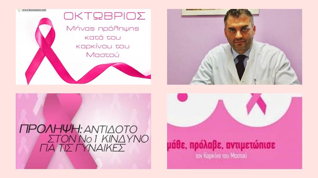 Προσυμπτωματικός έλεγχος Καρκίνου του μαστού