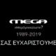 Μαύρο στο MEGA: Την Κυριακή κόβεται το σήμα