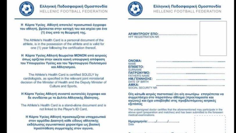 Αιχμές κατά ΕΠΣΜ και ΕΠΟ για την καθυστέρηση στην Κάρτα Υγείας Αθλητή