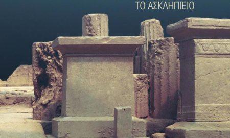 """Παρουσιάζεται το βιβλίο """"Αρχαία Θουρία – Το Ασκληπιείο"""" της Ξ.Αραπογιάννη"""