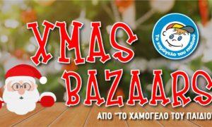 Χριστουγεννιάτικο bazaar από «Το Χαμόγελο του Παιδιού»