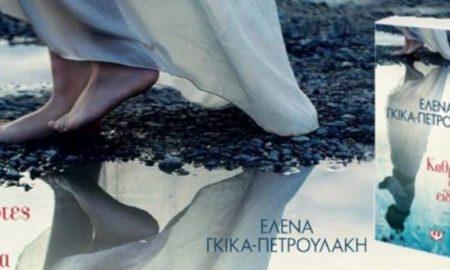 Aπόψε η παρουσίαση του νέου βιβλίου της Έλενας Γκίκα-Πετρουλάκη