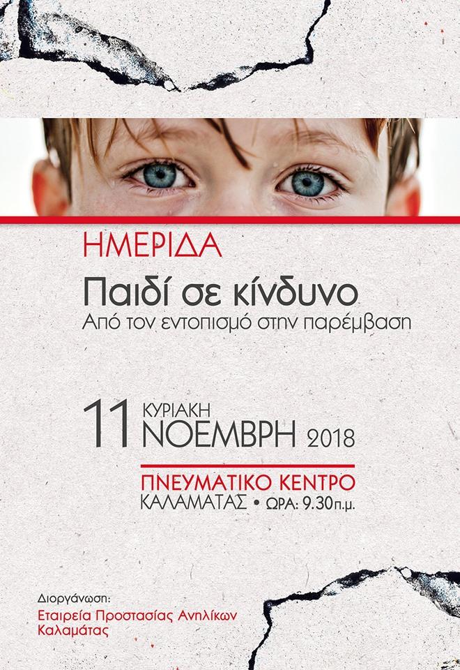 """""""Παιδί σε κίνδυνο"""": Ημερίδα για την προστασία ανηλίκων την Κυριακή 11 Νοεμβρίου"""