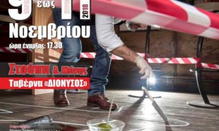 """Στούπα: Τριήμερο αφιέρωμα στο Ελληνικό Αστυνομικό Μυθιστόρημα από τη """"ΝΑΡΤΟΥΡΑ"""""""