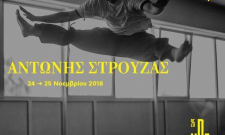 ΚΕΕP DANCING! Σεμινάριο χορού για μαθητές από τον Αντώνη Στρούζα