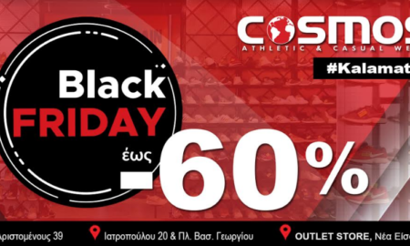 Black Friday στα Cosmos και το Σάββατο με προσφορές έως 60%!