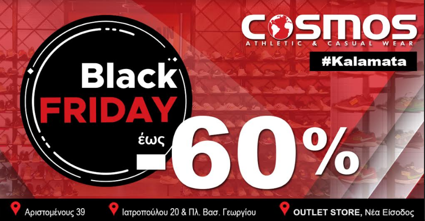 Black Friday στα Cosmos και το Σάββατο με προσφορές έως 60%! 96c6b759080