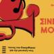 Νέα Κινηματογραφική Λέσχη Καλαμάτας: Οι προβολές Δεκεμβρίου