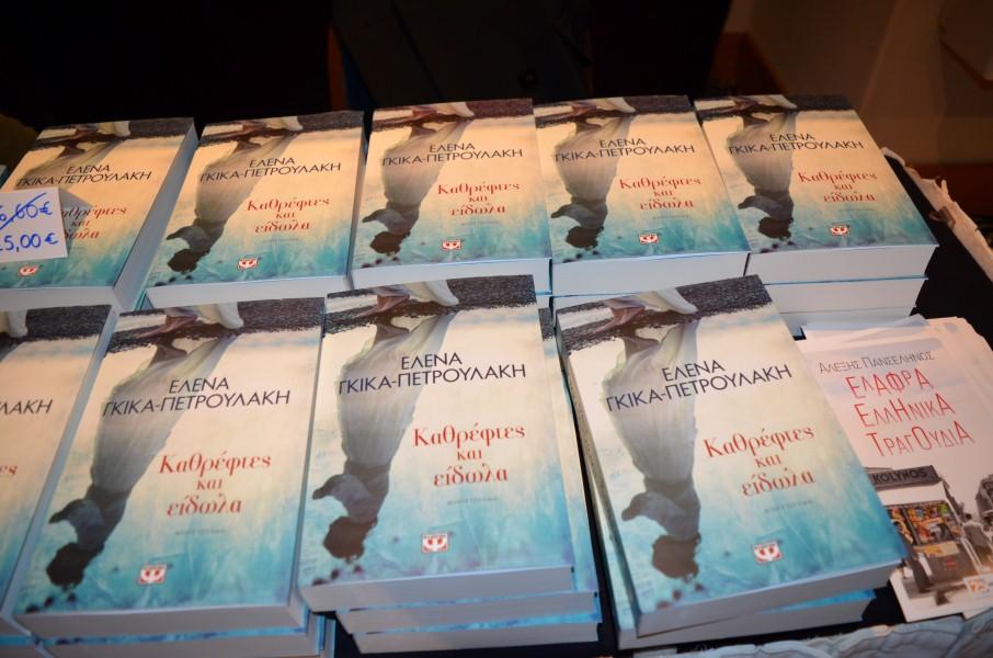 """Παρουσιάστηκε το νέο βιβλίο της Έλενας Γκίκα """"Καθρέφτες και Είδωλα"""""""
