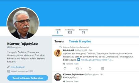 Fake o λογαριασμός του υπουργού Παιδείας στο Twitter