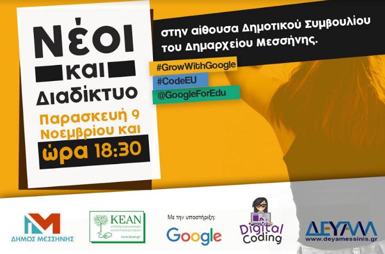 Εκπαιδευτικές δράσεις για νέους από Google και ΕΙΤ στον Δήμο Μεσσήνης!