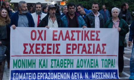 Σωματείο ΔΕΥΑΜ: Σε κινητοποίηση στην Αθήνα διεκδικώντας μόνιμη δουλειά