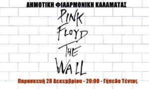 Η Δημοτική Φιλαρμονική παίζει Pink Floyd για καλό σκοπό!