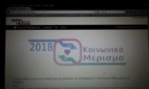 Κοινωνικό μέρισμα: Πόσες αιτήσεις έγιναν στο koinonikomerisma.gr – Tα λάθη της εφαρμογής