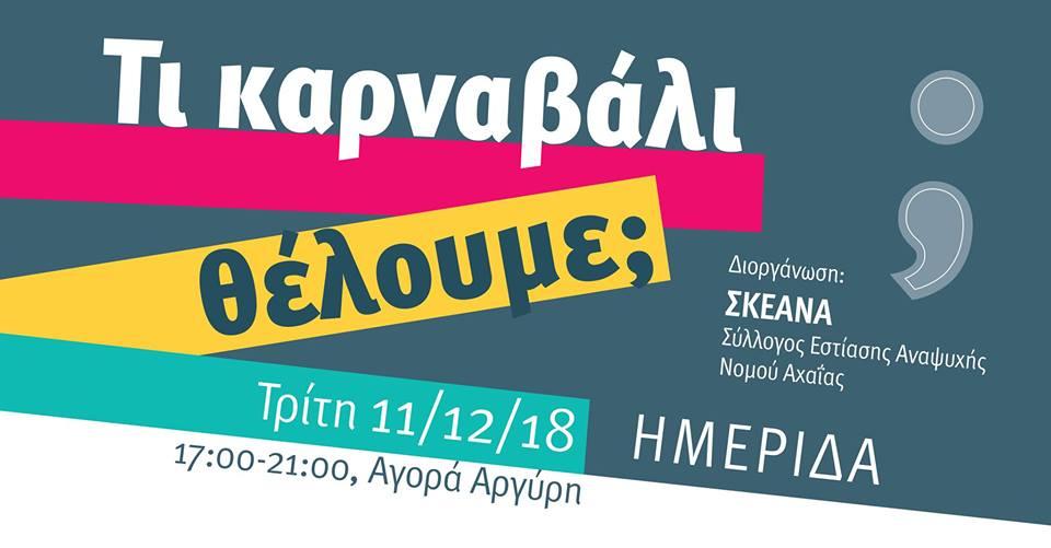 «Τι καρναβάλι θέλουμε;», ημερίδα στην Πάτρα για το μεγαλύτερο event της πόλης