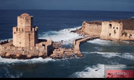 """""""DroneGr"""": Ψηφίστε σε παγκόσμιο διαγωνισμό το video του Κάστρου της Μεθώνης!"""