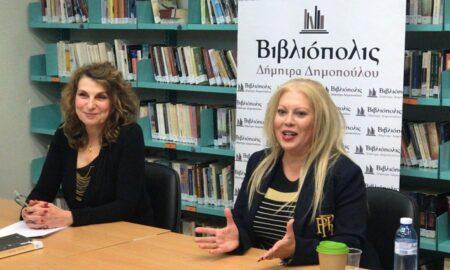"""Παρουσιάστηκε το βιβλίο της Εύας Στάμου """"Τα κορίτσια που γελούν"""""""