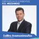 Ο Στάθης Αναστασόπουλος υποψήφιος στο πλευρό του Παναγιώτη Νίκα