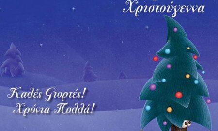 ΦΟΚ: Ονειρεμένα Χριστούγεννα την Κυριακή στις 12 στο Πνευματικό