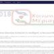 Κοινωνικό Μέρισμα: «Έπεσε» η ηλεκτρονική σελίδα αιτήσεων