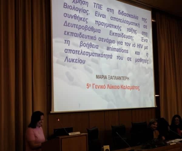5ο ΓΕΛ Καλαμάτας: Οι μαθητές παρουσίασαν έρευνα τους για τον ιό HIV στο 11ο Πανελλήνιο Συνέδριο Βιολογίας
