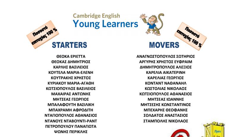Διεθνής πιστοποίηση από το Cambridge για τα Εκπαιδευτήρια Μπουγά