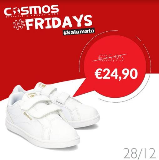 COSMOS Fridays: Παιδικά αθλητικά παπούτσια με έκπτωση 30%!