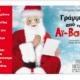 Δημόσια Κεντρική Βιβλιοθήκη Καλαμάτας και Bookmark: Γράμματα από τον Άϊ-Βασίλη!