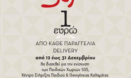 Sef: 1€ από κάθε παραγγελία delivery πηγαίνει για καλό σκοπό!