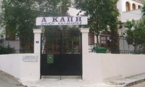 Δήμος Καλαμάτας: Χώρος καταφυγής για το επερχόμενο κρύο το Α'ΚΑΠΗ