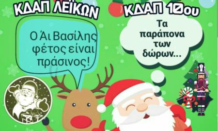 Χριστουγεννιάτικες εκδηλώσεις των ΚΔΑΠ Καλαμάτας