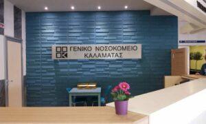 Νοσοκομείο Καλαμάτας: Νέες προσλήψεις και το 2019