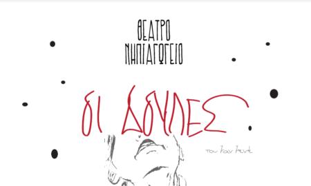 "Re-Act: ""Οι δούλες""του Ζαν Ζενέ από τον Ιανουάριο στο Θέατρο ""Νηπιαγωγείο"""