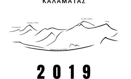 Oρειβατικός Σύλλογος Καλαμάτας: Ανασκόπηση του 2018-Παρουσίαση των εξορμήσεων του 2019