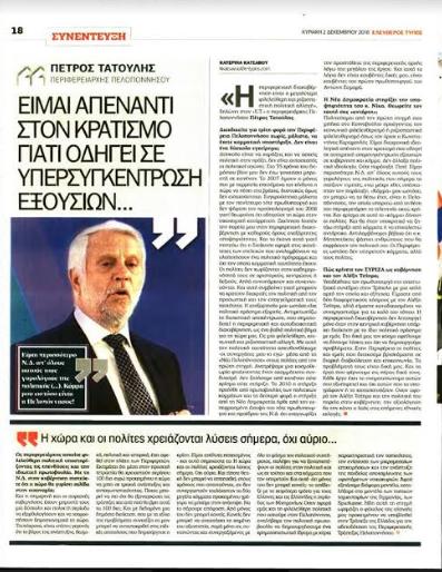 """Τατούλης: """"Κόμμα μου είναι η Πελοπόννησος και χρίσμα δίνουν οι πολίτες"""""""