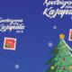Χριστούγεννα στην Καλαμάτα: Αυτό είναι το πρόγραμμα των εορταστικών εκδηλώσεων