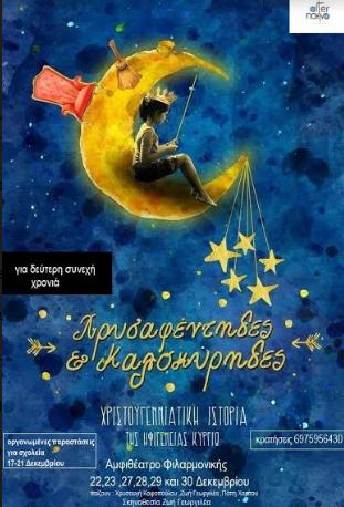 «Χρυσαφέντηδες και Καλοκύρηδες»: Η παράσταση των  Χριστουγέννων για δεύτερη συνεχή χρονιά στην Καλαμάτα