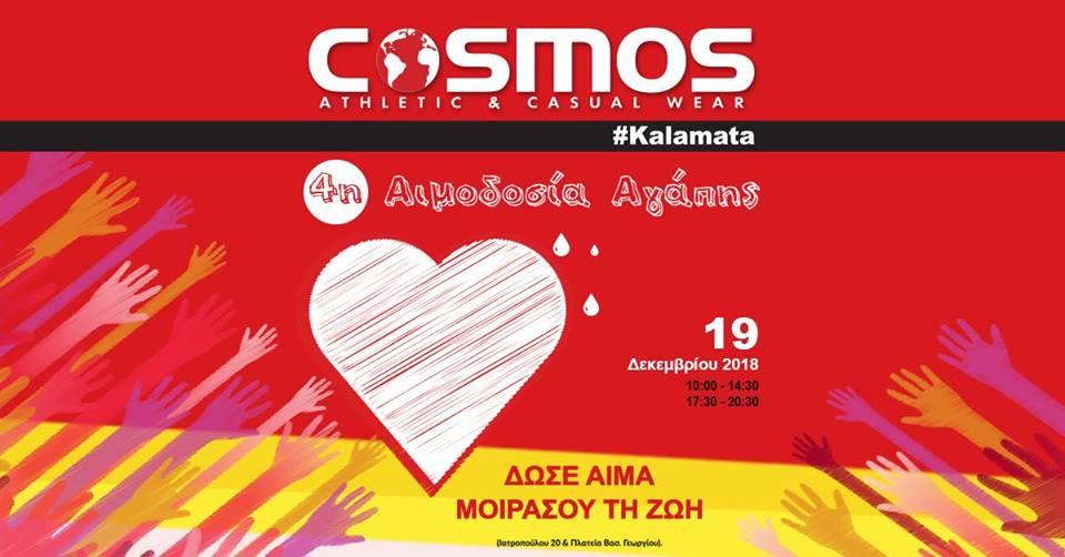 «4η Αιμοδοσία Αγάπης» στο κατάστημα Cosmos την Τετάρτη 19 Δεκεμβρίου