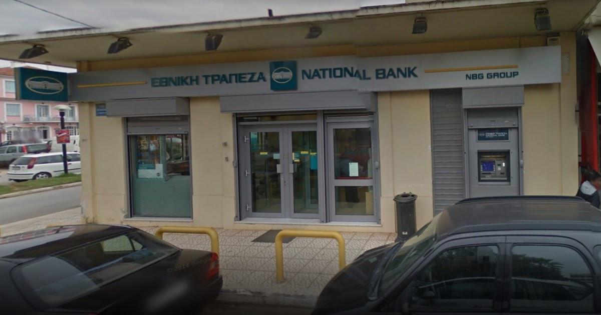 Αποτέλεσμα εικόνας για εθνικη τραπεζα φιλιατρα